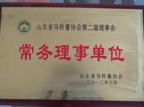山东省马铃薯协会第二届理事会常务理事单位