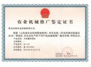 我公司马铃薯收获机等11种产品通过省级推广鉴定。
