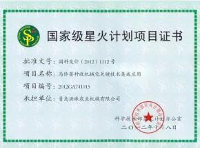 我公司产品列入国家星火计划项目。