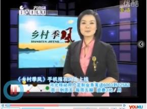 山东卫视乡村季风栏目采访我公司产品。
