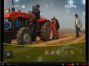 央视十套播放我公司最新专题片—翻滚吧,土豆!