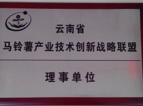 云南省马铃薯产业技术创新战略联盟理事单位