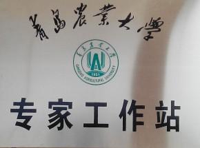 青岛农业大学专家工作站