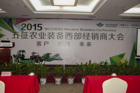 我公司携手五征集团参加2015年中国农机手大赛