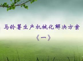 青岛洪珠农机马铃薯全程机械化方案演示