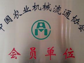 中国农机机械流通协会会员