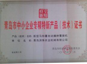 青岛市中小企业专精特新产品