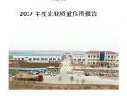 2017年度企业质量信用报告