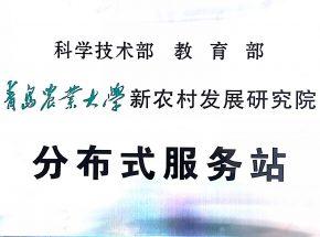 科学技术部青岛农业大学新农村发展研究院分布式服务站