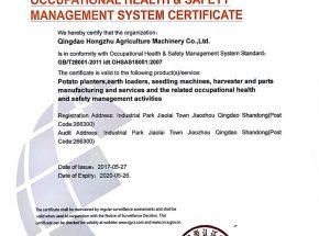 职业安全管理体系认证证书