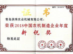 2018年中国农机制造企业年度新锐奖